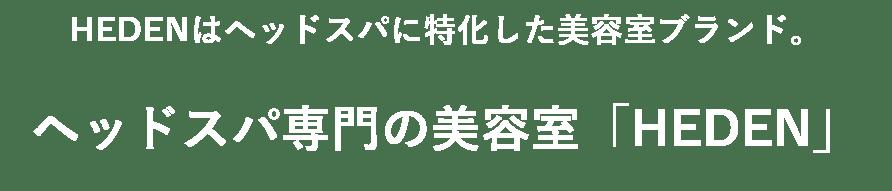 ヘッドスパ特化の美容室「HEDEN」奈良店